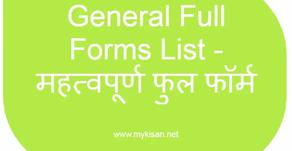 Full Form List
