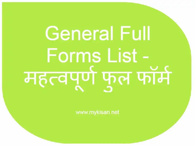 Ed full form, pfms full form in hindi , std full form rip