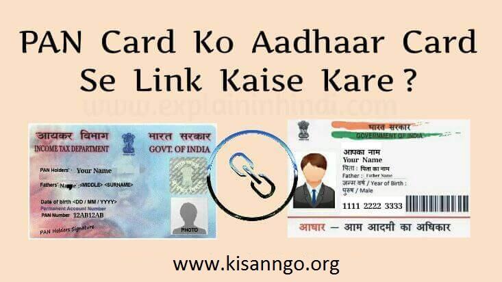 सरकार 1 सितंबर तक आधार से लिंक नहीं होने वाले सभी पैन कार्डों को अमान्य कर देगी. फिलहाल मौजूदा 400 मिलियन पैन कार्डों में से 180मिलियन आधार कार्ड से लिंक नहीं हैं. मौजूदा पैन कार्ड का उपयोग करने के लिए मान्य और जारी रखने के लिए, नागरिकों को उन्हें आधार से जोड़ना होगा या फिर उन्हें आयकर अधिनियम के तहत निर्दिष्ट रिटर्न दाखिल करते समय और अन्य उच्च मूल्य के लेनदेन करते समय आधार का उपयोग करने की अनुमति दी जाएगी. 1 सितंबर के बाद कर रिटर्न और अन्य निर्दिष्ट लेन-देन के लिए, जो एक आधार संख्या का हवाला देते हैं, जो पहले से ही एक पैन नंबर से जुड़ा नहीं है, आयकर विभाग से चेतावनी मिलेगी. वित्त विधेयक 2019 में प्रस्तावित आधार-पैन लिंकेज को रोलआउट किया जाएगा.