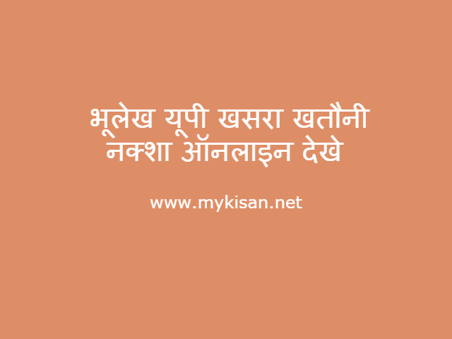 Up Khasara , Khatauni , BhuNaksha, Land Map, and More Online 2020