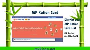 MP Ration Card List,न्यू राशन कार्ड सूची 2021