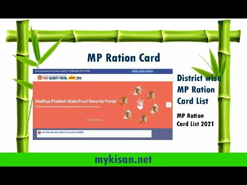 Madhya Pradesh Ration Card List 2021