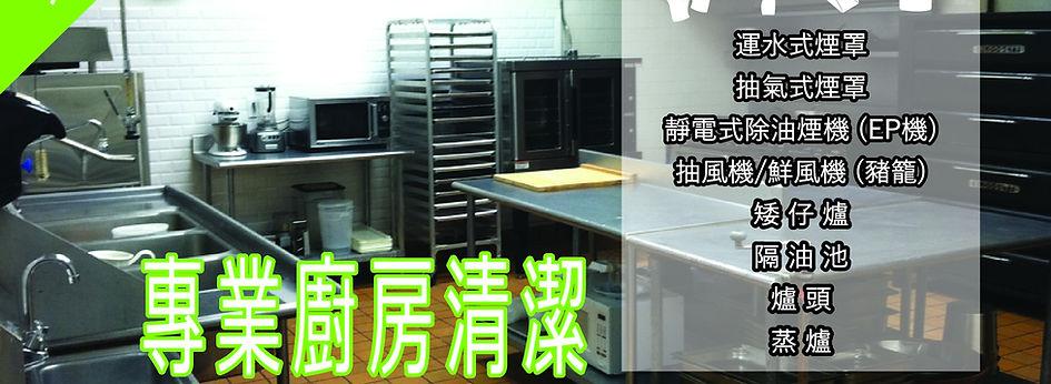 一耕︱廚房清潔leaflet