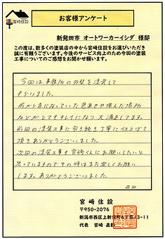 オートワーカー石田様ご感想01