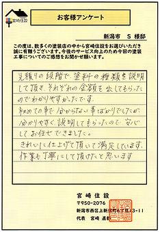 新潟市_S様ご感想01