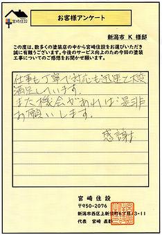 新潟市_K様ご感想01