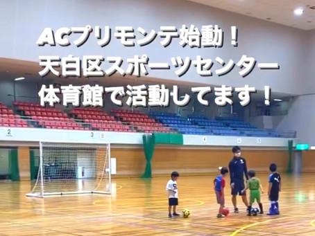 6/1 ACプリモンテサッカースクール始動!!