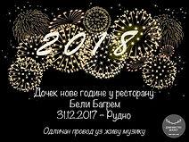 Дочек Нове Године 2017 постер