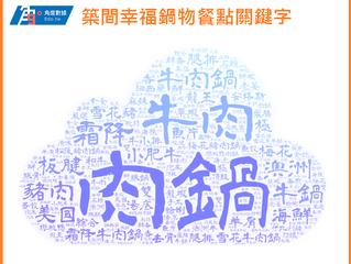 2020台灣餐飲業-築間幸福鍋物