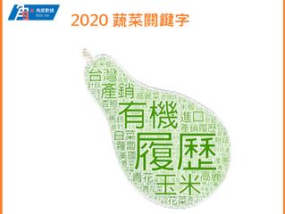 2020台灣的生鮮蔬菜