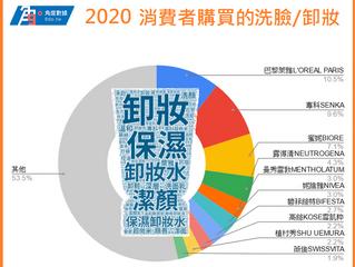 2020台灣的洗臉卸妝商品