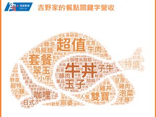 2020台灣的餐飲業-吉野家