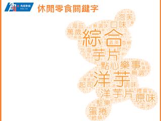 2020台灣的休閒零食