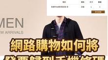 網路購物如何將發票歸到手機條碼-Lativ