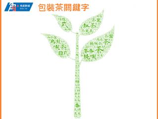2020台灣的包裝茶商品