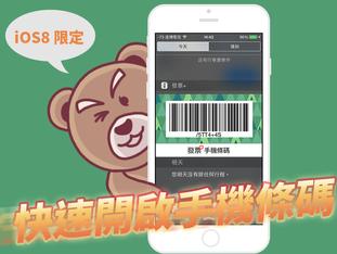 快速開啟手機條碼(iOS8限定)