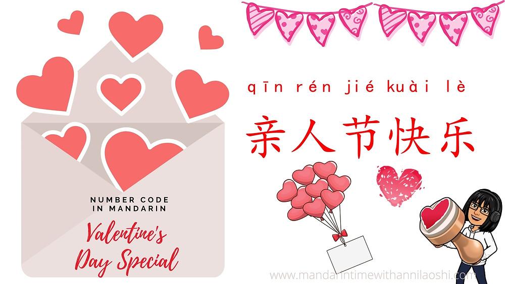 How to write happy valentine39s day in mandarin sinharaja rain forest essay