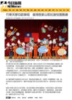 20190220聯合新聞網-108天穿日活動校園闖學堂.jpg