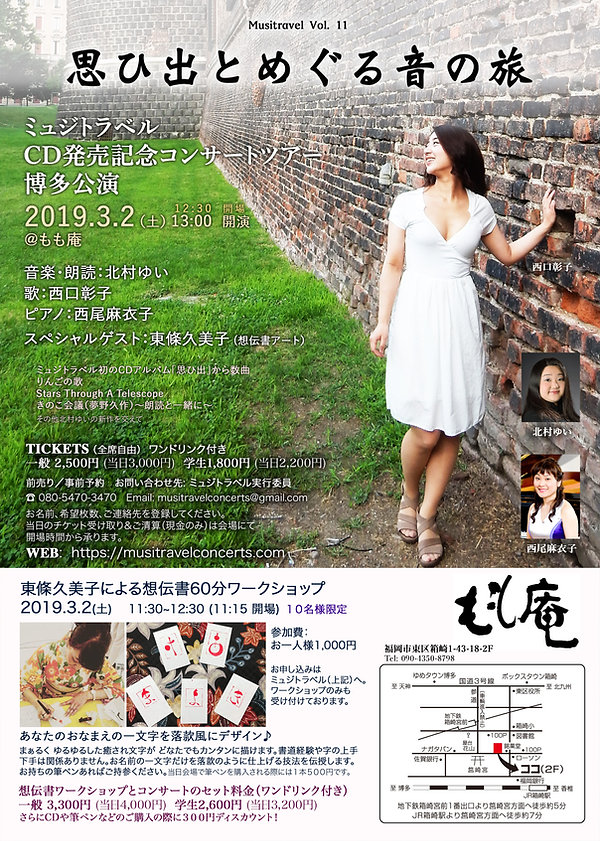 Musitravel2019_Hakata_Momoan_030219_efly