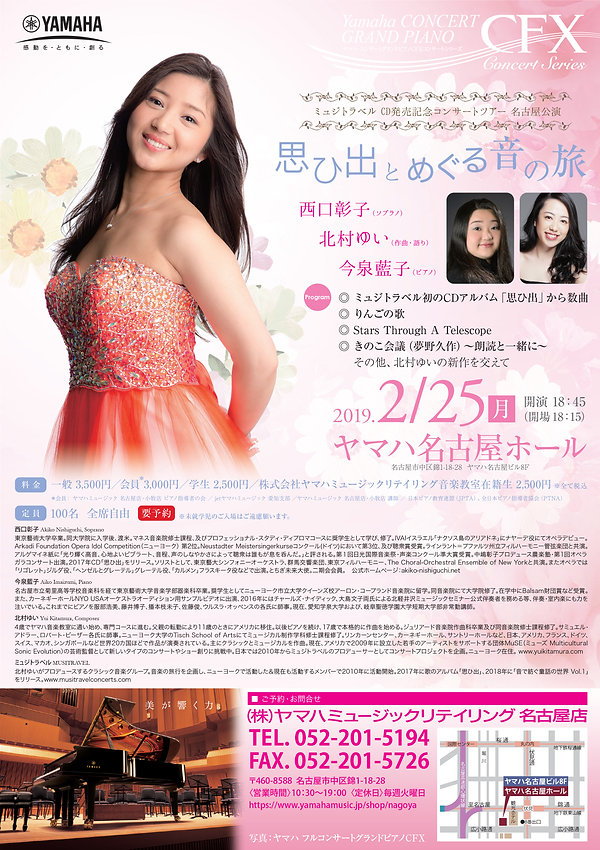 Musitravel2019_Nagoya_cfxotonotabi_eflye
