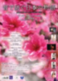 Musitravel2019_Nihonbashi_Flyer_front_RB