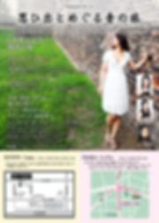 Musitravel2019_Kansai_022619_eflyer.jpg