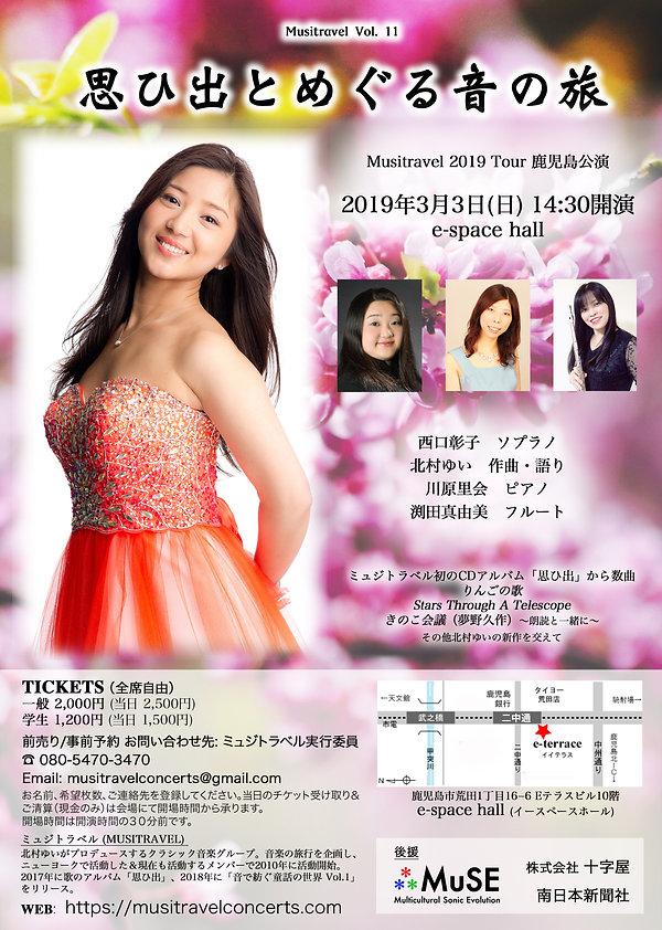 Musitravel_Tour2019_Kagoshima_eflyer2.jp