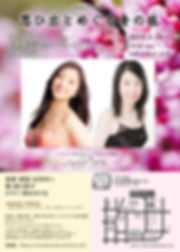 Musitravel2019_Okayama_022819_eflyer.jpg