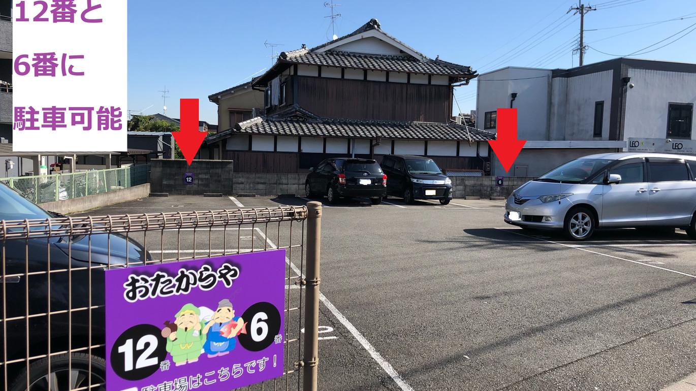 2台駐車可能 おたからや物集女店の専用駐車場のご案内