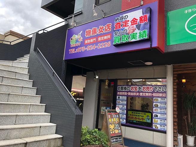 おたからや物集女店の店舗前20200109 (2).jpg