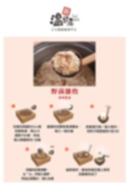 OYS20181219_Risotto_mushroom.jpg