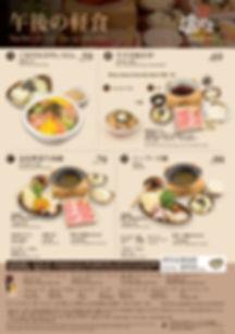 OYS_TeaSet_Menu_20191024-1.jpg