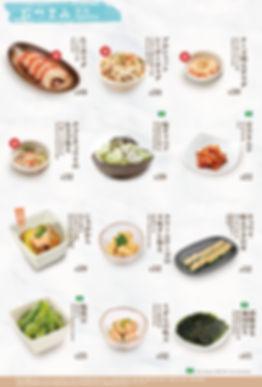 OYS_Menu_201812_appetizer.jpg