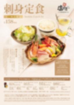 OYS_FW_FW刺身定食 20190923-01.jpg