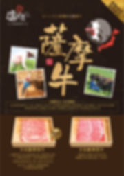 OYS_薩摩牛肩脊肉放題_新_COVER.jpg