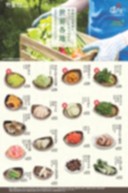 OYS_Vegetable_201812_2.jpg