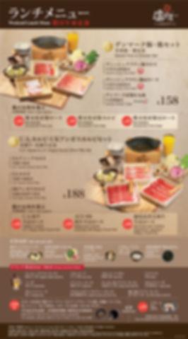 OYS_CP_Lunch Menu_20190529_NEW_2.jpg