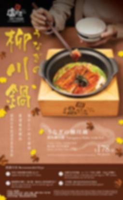OYS 柳川鍋 20191028-01.jpg