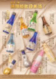 OYS CWB +$108 Sake Menu_N-02.jpg