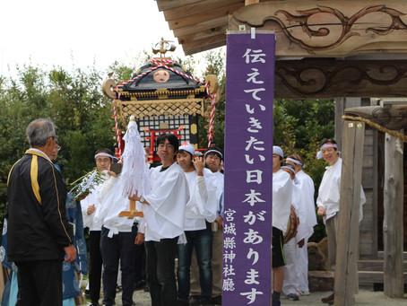 山元町青巣稲荷神社例祭