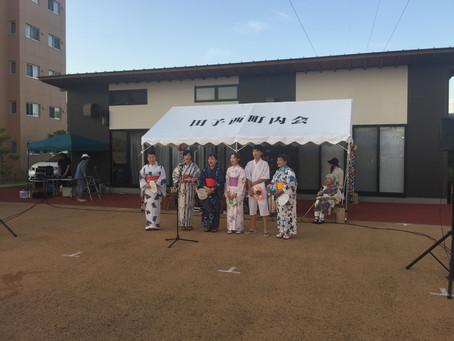 田子西復興住宅 夏祭り支援