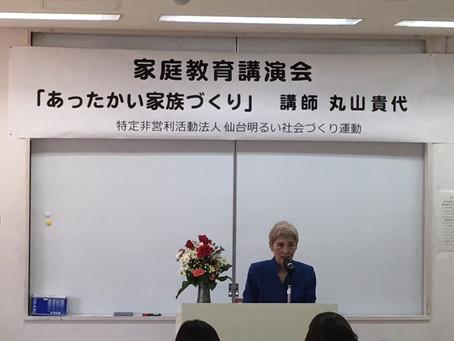 大崎支部 家庭教育講演会開催(追記しました)
