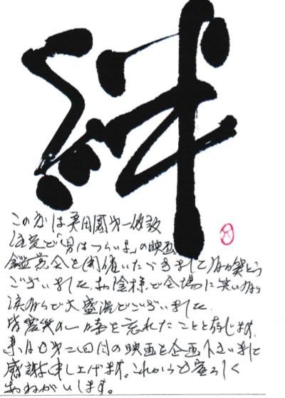 20150404_礼状.jpg