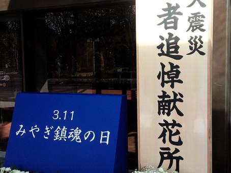 東日本大震災宮城県追悼式