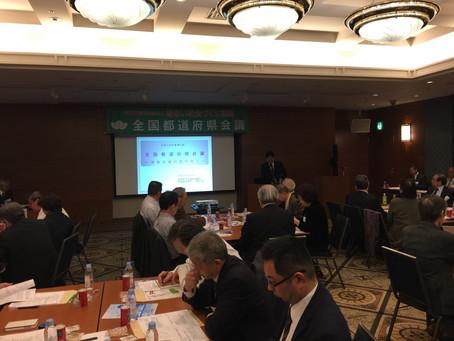 全国都道府県会議開催