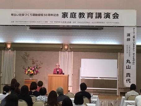 家庭教育講演会開催(仙台開催)