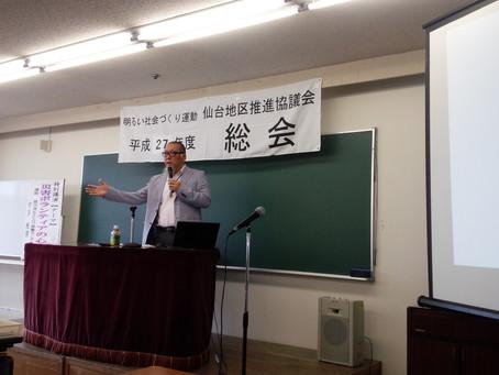 平成27年仙台明社総会
