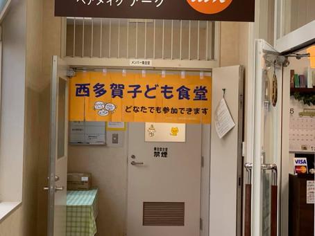 西多賀子ども食堂オープン
