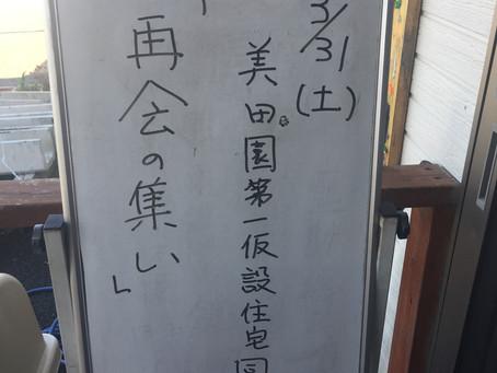 美田園第一仮設住宅同窓会