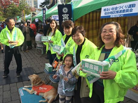 盲導犬育成基金募金